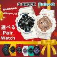 【期間限定ポイント10倍】【選べる49パターン】ペアウォッチ G-SHOCK ジーショック BABY-G ベビージー メンズ レディース うでどけい 腕時計 ブラック 白 ホワイト クリスマス プレゼント G−SHOCK ブルー ブラック