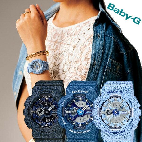 CASIO/BABY-G/カシオ ベビーG クオーツ 腕時計 うでどけい レディース LADIE'S denim デニム ブラック ブルー アナログ デジタル BA-110DC 【送料無料】ベビーG
