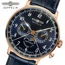 ツェッペリン 腕時計 ZEPPELIN 時計 Zeppelin号誕生 クロノグラフ 腕時計 メンズ 7038-3 ムーンフェイズ ローズゴールド ダークネイビ..