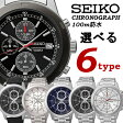 SEIKO 腕時計 クロノグラフ メンズ 100M防水 メタル レザー カレンダー 逆輸入 うでどけい MEN'S ブランド セイコー