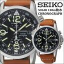 SEIKO セイコー ソーラー ミリタリーパイロット クロノグラフ SSC081P1 海外限定モデル 逆輸入品 腕時計 うでどけい SEIKO メンズ 腕時計