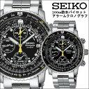 【あす楽 送料無料 即日出荷】SEIKO クロノグラフ SEIKO セイコー