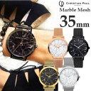 【送料無料/あす楽】クリスチャンポール Christian Paul 35mm 腕時計 ペア メンズ レディース MARBLE MESH LINE マーブルメッシュライン 大理石調 メッシュベルト
