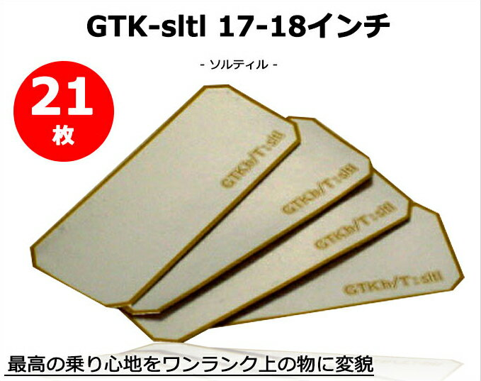 走行音ロードノイズ軽減、タイヤ性能走行性能向上GTK-sltl(ソルティル)17-18インチ用20枚