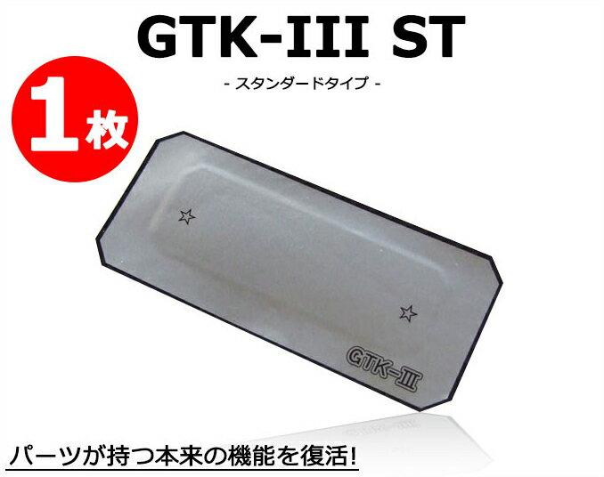 燃費改善/トルクアップ/ボディ補強/へたり改善/音響にもGTK-IIIST(スタンダードタイプ)カー