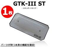GTK-IIIST(スタンダードタイプ)