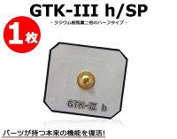 GTK-IIIh/SP(ST�桧�饸�����������ܤΥϡ��ե�����)