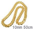 喜平 ネックレス ゴールド金10mm太幅50cm/喜平ネックレス チェーン ゴールドキヘイ24Kコーティング合金/メール便可