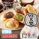 【送料無料】 八天堂 プレミアムフローズンくりーむパン 12個詰合せ