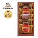 ロシアケーキ5個入り NFR-5【NAKAYAMA クッキー...