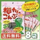 【在庫あり 送料無料】 上田昆布 梅カムこんぶ しそ梅味 8袋セット【ダイエット食品