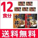 【全国送料無料】丸大食品 牛丼の具130g×3食入×2袋、中...