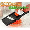野菜 スライサー おすすめ 日本製スライサー 大根 つま ランキング マルチカッター 送料無料