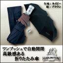 【在庫あり あす楽】 折りたたみ傘 ハーリントン クリケット...