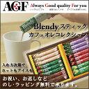 AGF 〈ブレンディ〉スティック カフェオレ コレクション BST-10C【抹茶 ココア 紅茶 人気