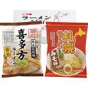 乾麺 ご当地ラーメンセット 2食GTS-35【 インスタント