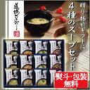 【在庫あり】道場六三郎 スープギフト MTC-12F【本州四...