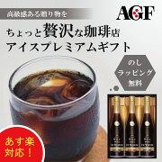 【在庫あり あす楽】 AGF 「ちょっと贅沢な珈琲店」 アイスプレミアムギフト LB-30
