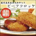 【送料無料】 鹿児島県産黒毛和牛入りビーフコロッケ L-CK-6015