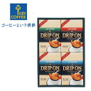 キーコーヒー ノベルティギフト KPN-100N【インスタントコーヒー ドリップコーヒー 挽きたて 】[tr]