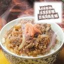 【送料無料】北海道びらとり和牛丼15食【牛丼の具 レトルト 丼 15食 15袋 国産 冷凍 どんぶり 北海道 和牛】