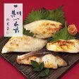 【送料無料】 京都祇園山玄茶 西京漬け詰合せ SG-S8 魚 詰め合わせ 鯖 サバ さば 美味しい 豪華 焼くだけ】