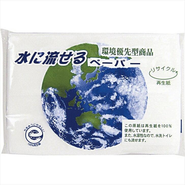 水に流せるペーパー8W(地球柄) 00000016【 ペーパー 水に流せる 日用品 日用品雑貨 雑貨 販促品】