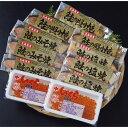 【送料無料】 北海道産いくらと3種の鮭切身 詰合せ 1923...