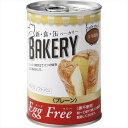 新・食・缶ベーカリー缶入りソフトパン5年保存 エッグフリープ...