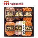【送料無料】日本ハム ギフト 九州産黒豚ギフト NO-50【...