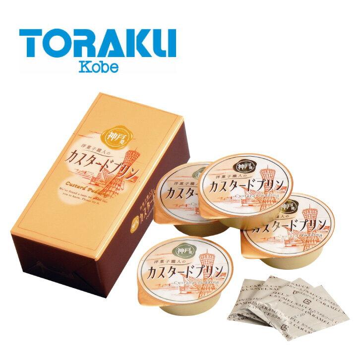 神戸トーラク洋菓子職人のカスタードプリンKPS-YSF詰め合わせセットギフト誕生日プレゼント贈り物贈