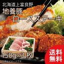 【送料無料】 北海道上富良野 地養豚 ロースステーキ3