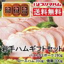 【送料無料】 プリマハム 岩手ハムギフトセット FAT-4