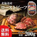 【送料無料】 北海道産 牛ローストビーフ 2408-40C ...