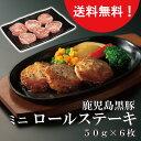 【送料無料】 鹿児島黒豚 ミニロールステーキ MPBPRT6 【肉 北海道 すっきり まろやか 豚肉 甘み 旨味 美味しい 弾力 やわらかい】