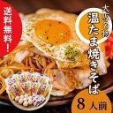【送料無料】 大阪名物 温たま焼きそば8人前 2147-40c 【温泉卵 美味しい 国産小麦 スパイス 要冷蔵 全粒粉 八人用 焼きそば ソース】