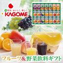 カゴメ フルーツ+野菜飲料ギフト KSR-25W