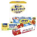 暮らしのキッチンセット IKS-5【キッチングッズ ラップ ...