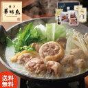 【送料無料】博多華味鳥 はなみどり 水たき料亭 水炊き 鍋セ...