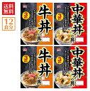 【送料無料 在庫あり】丸大食品 牛丼の具130g×3食入×2...
