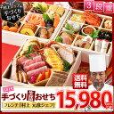 【送料無料 早割り ポイント10倍 予約品】 おせち料理 2...