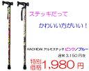 【在庫ありセール品】アルミステッキ 花柄【登山 杖