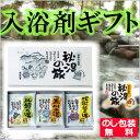 【39%OFF】薬用入浴剤 秘湯の旅6P PH-6P【本州九州四国5400円以上送料無料 入浴剤セッ