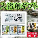 【32%OFF】秘湯の旅6P PH-6P【5000円以上 入浴剤セット 温泉 販促品 景品】