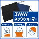 【在庫あり】【メール便送料無料】3way ネックウォーマーH...