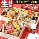 【送料無料 予約品】 おせち料理 2020 和洋折衷 おせち...