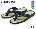 ショッピングい草 男性用 い草サンダル 軽量 カリプソサンダル 日本製 市松鼻緒 ネイビー