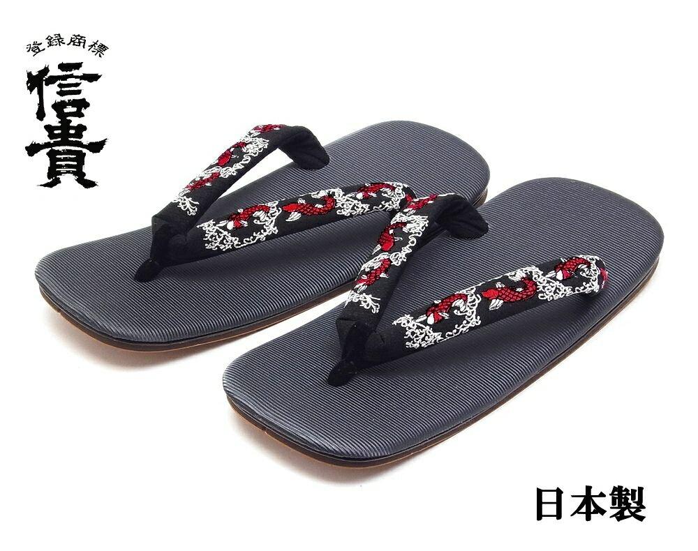【あす楽対応】信貴 男性用 雪駄 草履 鯉(こい)刺繍鼻緒 ライト底 日本製