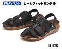 ショッピングわけあり 【アウトレット】【訳あり商品】メンズ 2WAY バックバンド ヒールフィットサンダル 日本製 ブラック