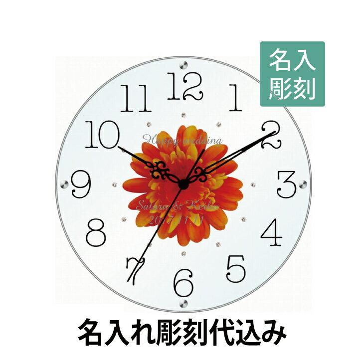[名入れ彫刻]アートフラワークロック円形オレンジsw-1186彫刻あり[名入れ][新築祝][誕生日]